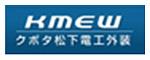 ケイミュー株式会社(旧:クボタ松下電工外装)
